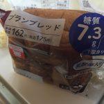 ローソンの低糖質パンでロカボなサンドイッチを作ってみた!