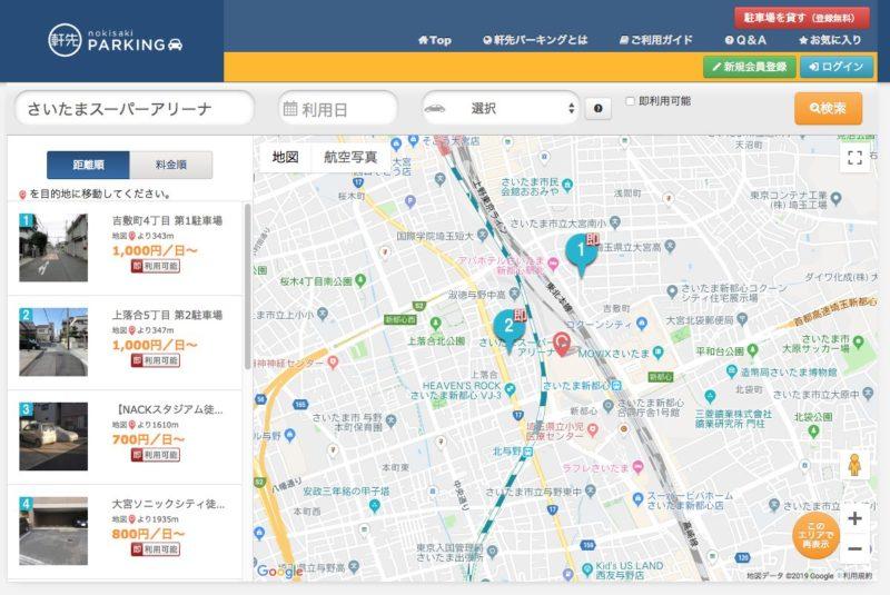 軒先パーキング検索画面