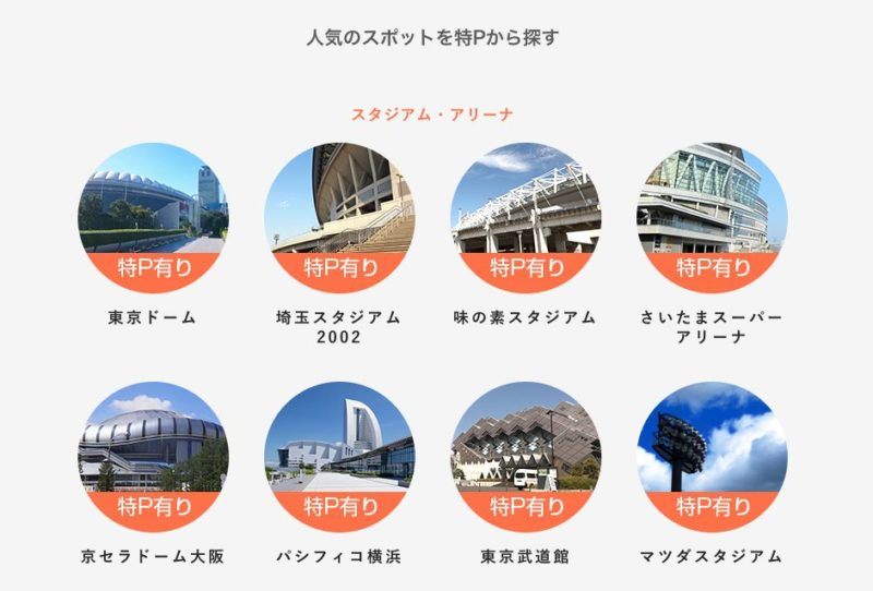 特Pのスタジアム・アリーナ検索画面