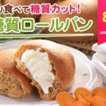 ふすまパン低糖工房