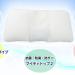 安眠くんで長年の肩こり・イビキの悩みを解消!安心の日本製の枕です!