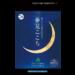 【不眠解消】睡眠改善サポートサプリ「夢見ここち」レビュー!眠りが浅くて疲れがとれない人に